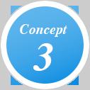 コンセプト3