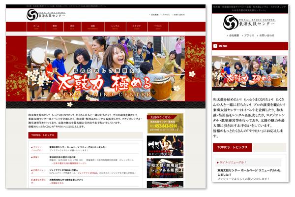 画面:adwave サイト作成 東海太鼓センター