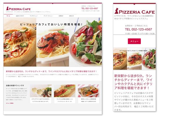 画面:adwave サイト作成 ピッツェリアカフェ