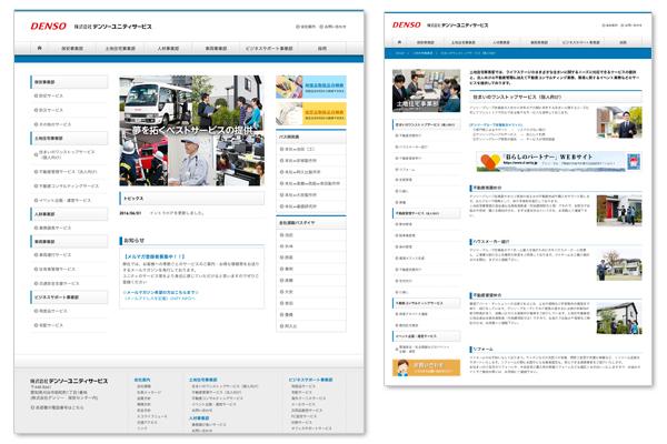 画面:adwave サイト作成 デンソーユニティサービス