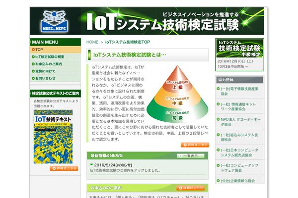画面:adwave サイト作成 IOTシステム技術検定