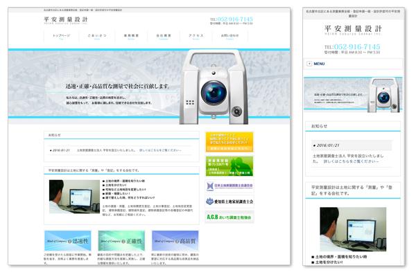 画面:adwave サイト作成 平安測量設計