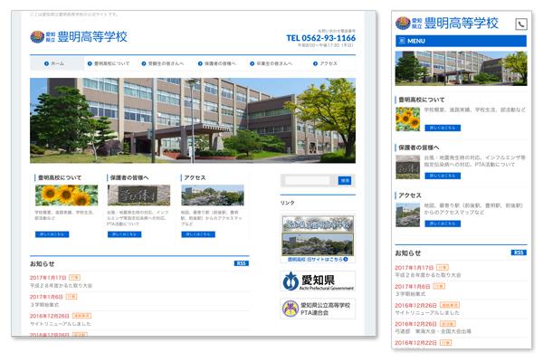 画面:adwave サイト作成 豊明高校