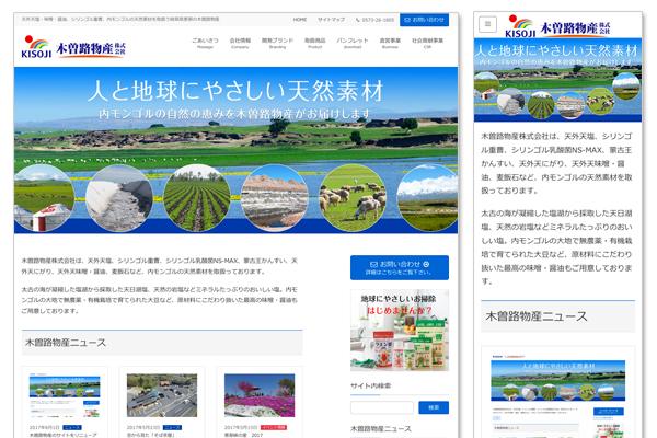 画面:adwave サイト作成 木曽路物産