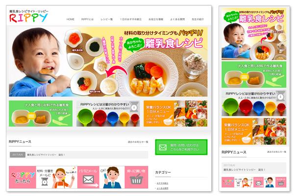 画面:adwave サイト作成 りっぴー